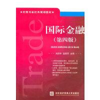 【正版二手书9成新左右】国际金融(第四版 刘舒年,温晓芳 北京对外经济贸易大学出版社有限责任公司