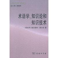 术语学、知识论和知识技术