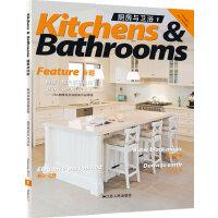 厨房与卫浴1