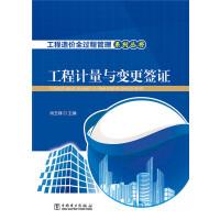 工程造价全过程管理系列丛书 工程计量与变更签证