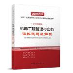 二级建造师 2020教材辅导 2020版二级建造师 机电工程管理与实务模拟试题及解析