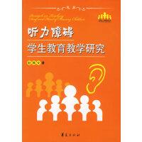 听力障碍学生教育教学研究