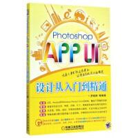 Photoshop APP UI设计从入门到精通(附光盘)