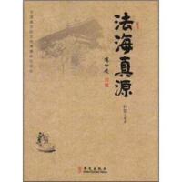 【正版二手书9成新左右】法海真源 行空 华文出版社