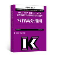 2019MBA MPA MPAcc MEM管理类联考与经济类联考综合能力写作高分指南 陈君华 978704049378