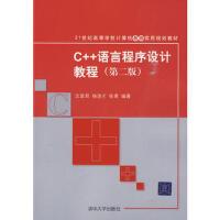 [95新正版二手旧书] C++语言程序设计教程(第二版)(21世纪高等学校计算机基础实用规划教材)