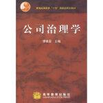 [旧书二手书8成新]公司治理学/9787040169805/李维安
