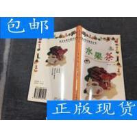[二手旧书8成新]水果茶 (平装) /陈忠良 编 辽宁科学技术出版社