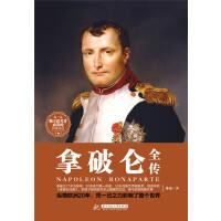 拿破仑全传