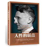 【正版二手书9成新左右】人性的弱点 戴尔・卡耐基,杨姗 武汉出版社