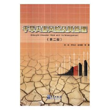 干旱灾害风险及其管理