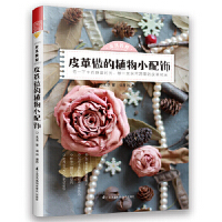 皮具教程――皮革做的植物小配饰,沈洁,江苏科学技术出版社,9787553793238