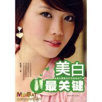 美白关键 陈筠芝 吉林科学技术出版社 9787538439878