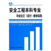 安全工程本科专业毕业论文(设计)教学实践