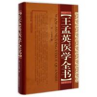 王孟英医学全书(精)