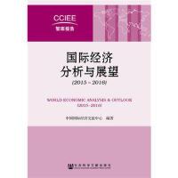 【正版二手书9成新左右】国际经济分析与展望(2015~2016 中国国际经济交流中心 社会科学文献出版社