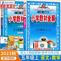 小学教材全解五年级上册语文人教版数学北师大版2本