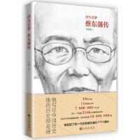 浮生若梦:蔡东藩传 李保明,领读文化 出品 九州出版社