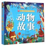 动物故事,徐梦 主编 著作,安徽少年儿童出版社,9787539778075【正版保证 放心购】