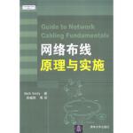 网络布线原理与实施,Beth Verity,吴越胜,清华大学出版社,9787302075462