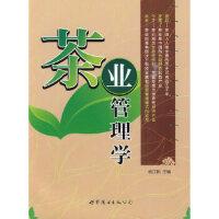茶业管理学,杨江帆,世界图书出版公司,9787510017575【正版书 放心购】