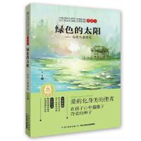 中国经典文学名著 典藏本:绿色的太阳――金波儿童诗选 海豚传媒 长江少年儿童出版社