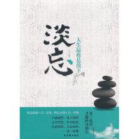 淡忘 平常 苏州古吴轩出版社有限公司 9787807339731