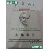 【二手9成新】凯恩斯传[英]R.F.哈罗德商务印书馆