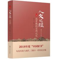 人文之蕴――北京城的空间记忆(央视2018中国好书)