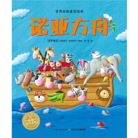 世界经典童话绘本:诺亚方舟(平)(新版)