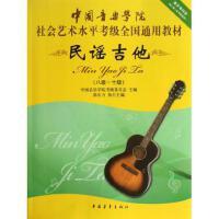 民谣吉他(8级-10级中国音乐学院社会艺术水平考级全国通用教