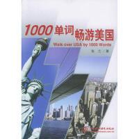 【正版二手书9成新左右】1000单词畅游美国 张兰 水利水电出版社