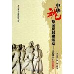 【正版图书-SLM】-中华魂.百部爱国故事丛书:反帝反封建运动--五四青年的爱国故事 9787206074950 吉林