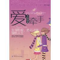 【原版现货二手9成新】爱不仅仅是牵手 娟子著 中国纺织出版社 9787506450898