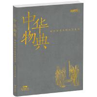 中华物典:献给物质文明的赞美诗