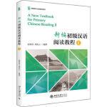 新编初级汉语阅读教程II 张世涛,刘若云 北京大学出版社