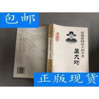 [二手旧书8成新]广东历史文化名人丛书 清初爱国诗人和学者:屈大