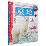 我的套科学启蒙书 妙趣科学立体书(儿童版)5:极地,[德] 彼得・尼兰,温馨,北京科学技术出版社,9787530467