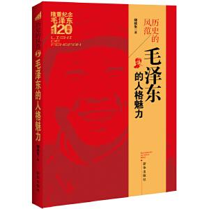 历史的风范――毛泽东的人格魅力