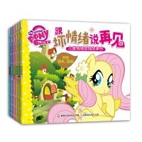 小马宝莉 跟坏情绪说再见 儿童情绪管理故事书(6册)