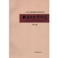 版本目录学研究 第九辑