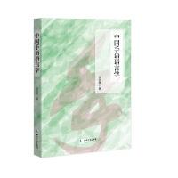 中国手语语言学