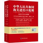 2020新版中华人民共和国海关进出口税则中英文对照