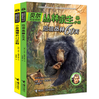 全套2本 险境丛林60天+小象海蒂的72小时 贝尔写给你的丛林求生小说 荒野求生系列6-12岁青少儿童成长励志探险小说