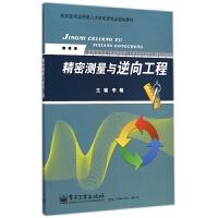精密测量与逆向工程(高等技术应用型人才机电类专业规划教材)