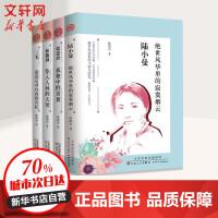 民国才女人物传记系列(4册) 天津人民出版社
