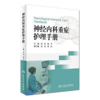 【二手书8成新】神经内科重症护理手册 刘芳、杨莘 人民卫生出版社