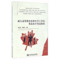 当天发货正版 成人高等教育本科生学士学位英语水平考试教程 李永安,师新民 北京邮电大学出版社 978756354896