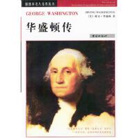名人名传丛书---华盛顿传(插图本) [美]欧文・华盛顿 团结出版社 9787801307095