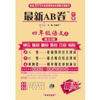 15秋 最新AB卷四年级语文―语文S版(上)